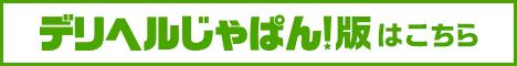 東京デザインリング 上野店店舗詳細【デリヘルじゃぱん】
